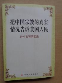 把中国宗教的真实情况告诉美国人民