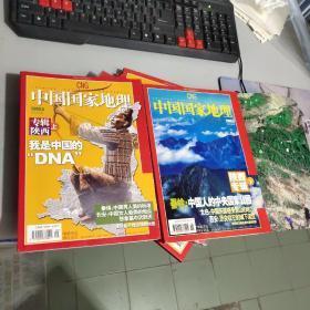 中国国家地理2005年5.6月陕西专辑少5月地图
