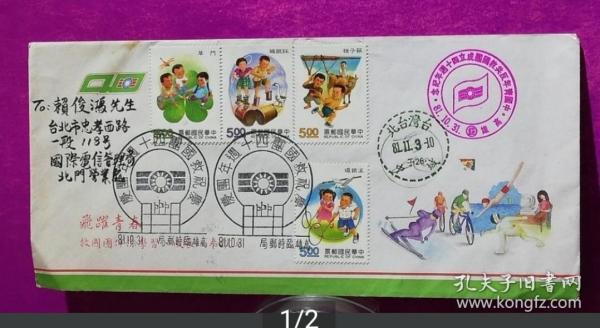 [珍藏世界]专304童玩邮票纪念实寄封
