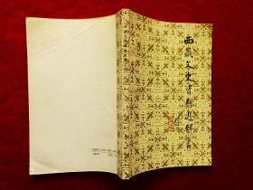 西藏文史资料选辑·十四(94年1版1印)