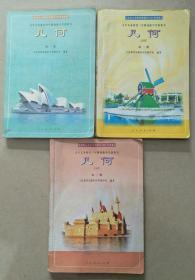 2000年左右老课本 老版初中几何课本 全套3本 01版