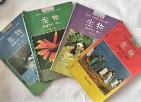 正版 90年代出版河南人民出版社初中生物全套共四本