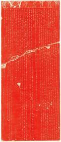 大唐三藏圣教序版三。三藏圣教序三藏圣教序记,并心经七佛头圣教碑,圣教序集王羲之之书,圣教序唐集圣教序。原刻。唐刻石。清拓本。拓片尺寸100.11*230.56厘米。宣纸原色原大仿真。微喷复制