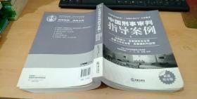 中国刑事审判指导案例(1):总则部分·危害国家安全罪·危害公共安全罪·危害国防利益罪(最新增补版)