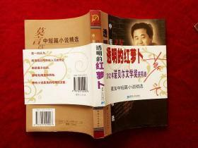 透明的红萝卜【莫言中短篇小说精选】(2002年1版1印)