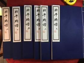 《北平笺谱》线装 全六册,西泠印社2007年一版一印