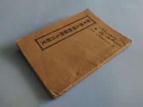 民国1934年福建教区马主教准刊《圣女加大利纳瑟纳九日经文》小开本一册全,书内夹一张传教士法文笔记天主教文献