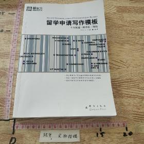 新东方大愚英语学习丛书:留学申请写作模板