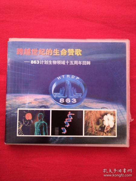 跨越世纪的生命赞歌-863计划生物领域十五周年回眸 VCD