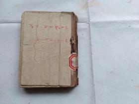 原版日文书:沃玛·戈尔代耶夫。青木文库本。封面被糊信了。正文完整的。1953年初版。漂亮的版权票。译者宫原克已,解说除村吉太郎