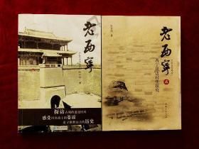 《老西宁》、《老西宁贰》(小16开,两册合售,见描述)