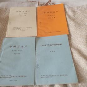 中国万元户和400和万元户的辛兴村(4本含创刊号)