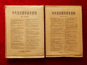 中共党史教学参考资料【第一批、第二批】(16开活页袋装)