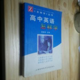 高中英语怎样学——《怎样学》丛书
