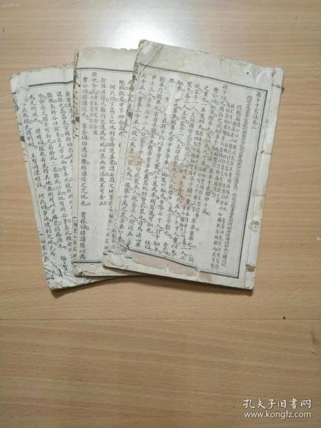 民国扫叶山房出版的线装古籍《孙子十家注》存白纸三册。卷2-5 8-10 11-13