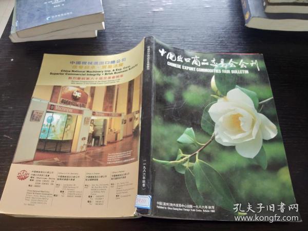 中国出口商品交易会会刊