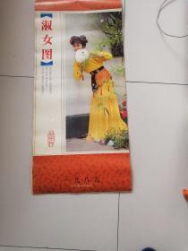 淑女图挂历,1989年,13张全。