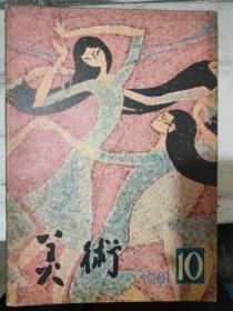 《美术 1981 10》对目前壁画创作的几点意见、壁画与实际、英国美术教育观感、画家潘天寿纪念馆在杭州揭幕、意匠惨淡经营中——介绍敦煌卷子中的白描画稿.......