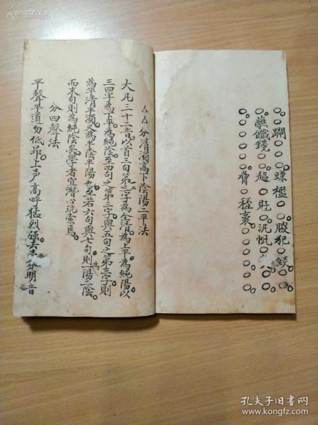 少见的清代教唱歌发音的书籍《分清浊高下阴阳二平法》很有意思,可惜品相较差,喜欢的朋友可以看看!