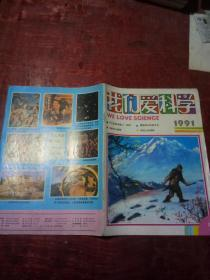 我们爱科学1991年第7期