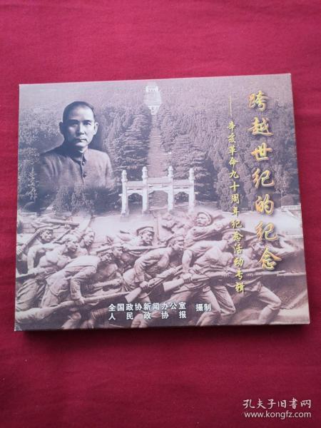 跨越世纪的纪念----辛亥革命九十周伞纪念活动专辑(光盘一张)