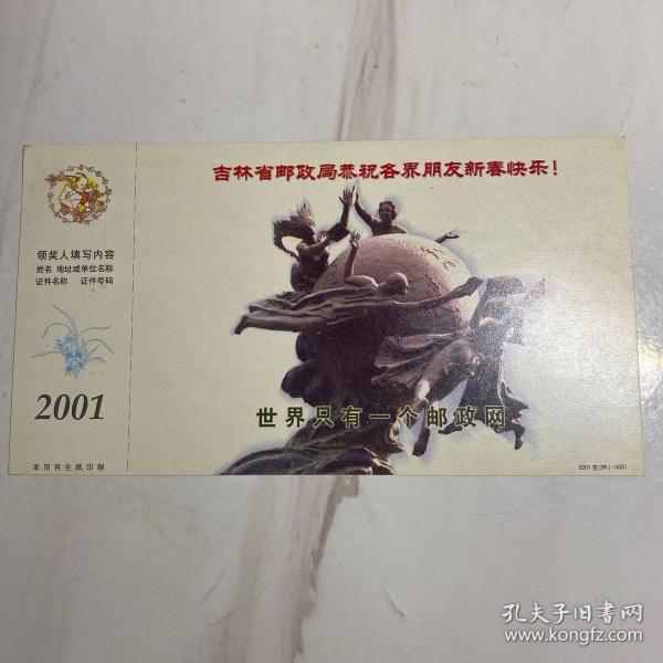 实寄邮资明信片—吉林省邮政局恭祝各界朋友新春快乐