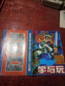 学与玩1992年第4期