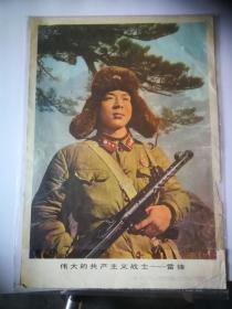 伟大的共产主义战士---雷锋