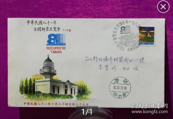 [珍藏世界]常110-4灯塔低值邮票实寄封