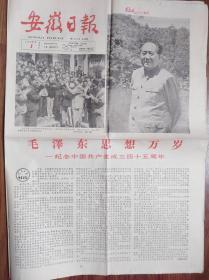 安徽日报【1966年7月1日,纪念建党45周年】