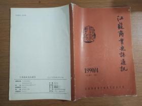 江苏商业史志通讯1990年第4期