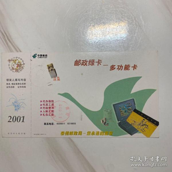 实寄邮资明信片—邮政绿卡 多功能卡