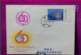 [珍藏世界]纪226广播邮票首日实寄封