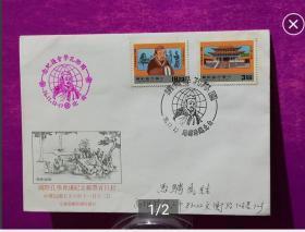 [珍藏世界]纪223孔学会议邮票首日实寄封