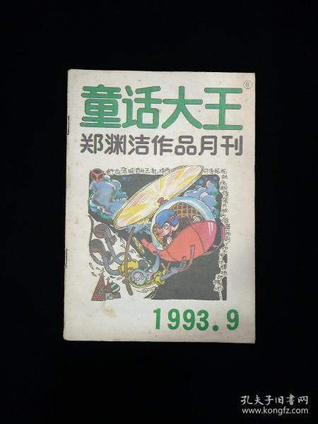 童话大王(1993年第9期)