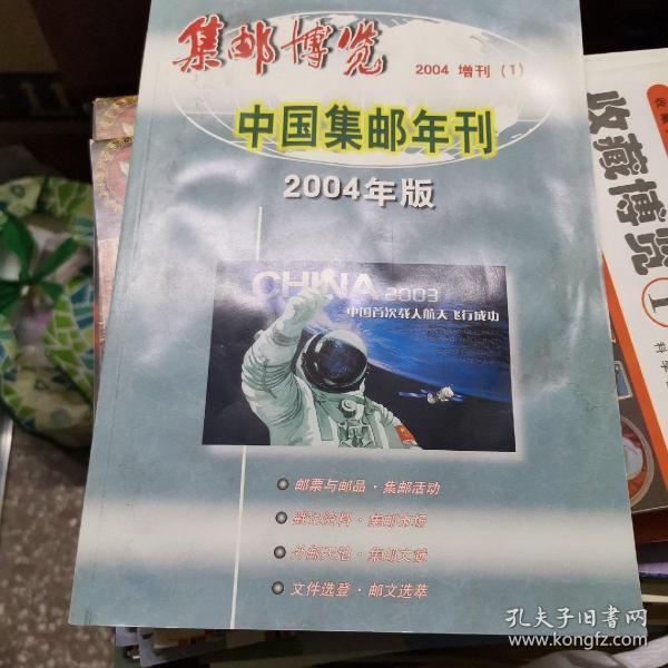 集邮博览增刊2004