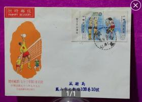 [珍藏世界]专211体育邮票首日实寄封