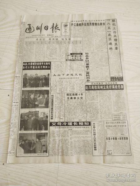 通川日报1996年2月29日(4开四版)达川商检局树立良好商检形象