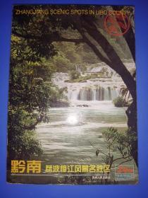 明信片:黔南。荔波樟江风景名胜区(1-24张全套)
