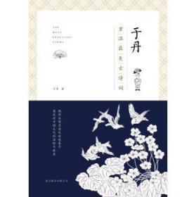 【精装】于丹:重温最美古诗词(精装)从解读儒家《论语》到赏析中国传统文化