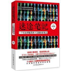 【】迷途笔记 (一个社会调查员的十五篇绝密笔记) 欧阳乾