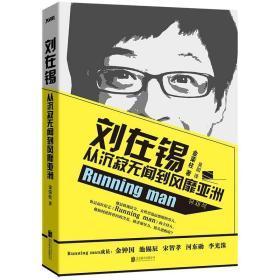 【】刘在锡 : 从沉寂无闻到风靡亚洲 作者:金荣柱 有关红综艺《Runningman》主持人刘在锡(刘在石)部作品,