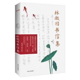 【】林徽因书信集 林徽因 著有诗歌《你是人间的四月天》