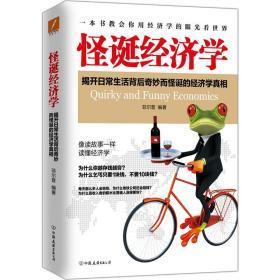 【老库存 图书】怪诞经济学 菲尔普 著 《牛奶可乐经济学》后有趣、丰富的经济学著作