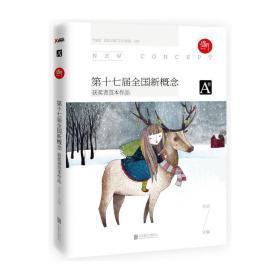 【】盛开 : 第十七届全国新概念获奖者范本作品(A卷) 方达 编