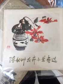 陈秋草花卉小景画选
