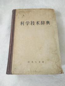 科学技术词典