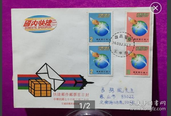 [珍藏世界]专244快捷邮票实寄封