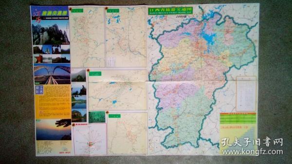 旧地图-江西旅游交通图(2008年12月4版印)2开8品