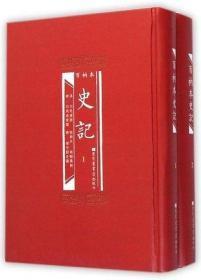百衲本史记(16开精装 全二册)